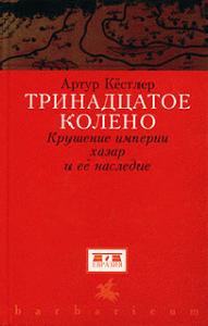 Артур Кёстлер -Тринадцатое колено. Крушение империи хазар и ее наследие