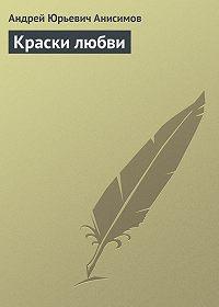 Андрей Анисимов -Краски любви