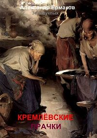 Александр Ермаков Зильдукпых -Кремлёвские прачки