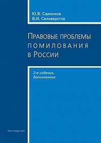 Юрий Саженков -Правовые проблемы помилования в России