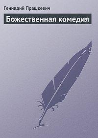 Геннадий Прашкевич -Божественная комедия