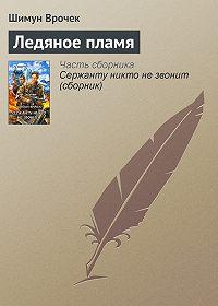 Шимун Врочек -Ледяное пламя