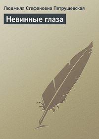 Людмила Петрушевская -Невинные глаза