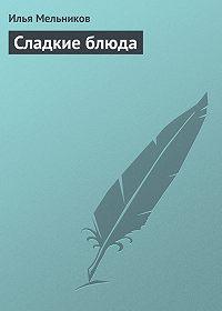 Илья Мельников -Сладкие блюда