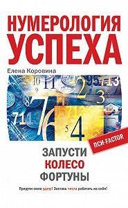 Елена Коровина -Нумерология успеха. Запусти Колесо Фортуны