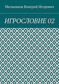 Валерий Мельников -ИГРОСЛОВИЕ02