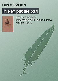 Григорий Канович -И нет рабам рая