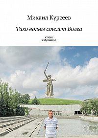 Михаил Курсеев -Тихо волны стелет Волга
