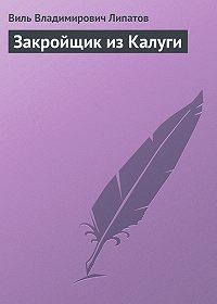 Виль Липатов - Закройщик из Калуги