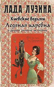 Лада Лузина - Ледяная царевна и другие зимние истории (сборник)