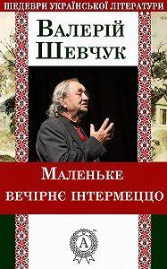 Валерій Шевчук -Маленьке вечірнє інтермеццо
