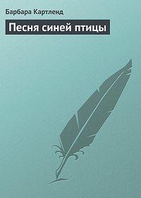 Барбара Картленд - Песня синей птицы