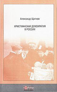 Александр Щипков -Христианская демократия в России