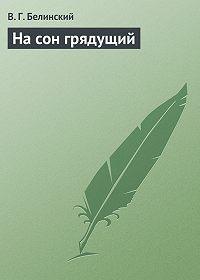 В. Г. Белинский -На сон грядущий