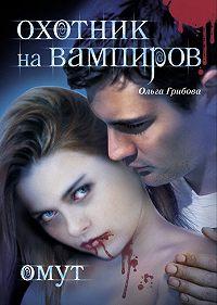Ольга Грибова -Омут
