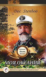 Doc Stenboo -Моя Океания