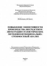 Александр Сергеев -Повышение эффективности производства посредством интеграции статистических методов в функционально-стоимостный анализ
