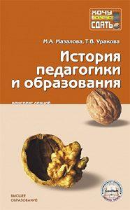Марина Мазалова, Тамара Уракова - История педагогики и образования