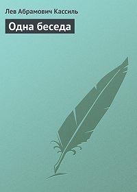 Лев Кассиль -Одна беседа