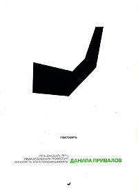 Данила Привалов - Люди древнейших профессий