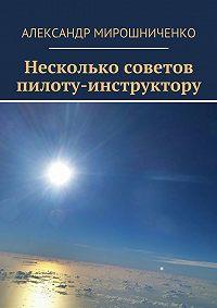 Александр Мирошниченко -Несколько советов пилоту-инструктору