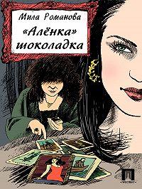 Мила Романова -«Аленка» шоколадка