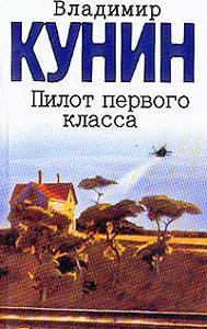 Владимир Кунин -Пилот первого класса