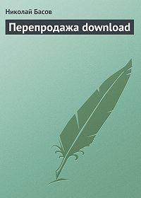 Николай Басов -Перепродажа download