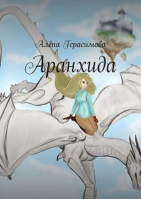 Алёна Герасимова -Аранхида