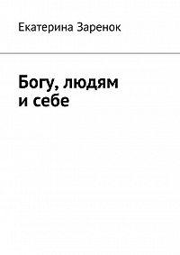 Екатерина Заренок -Богу, людям и себе