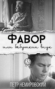 Петр Немировский - Фавор или бабушкин внук