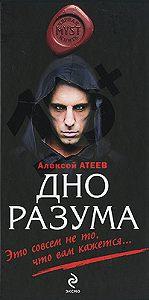Алексей Атеев -Дно разума