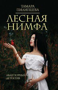 Тамара Пилипцева - Лесная нимфа