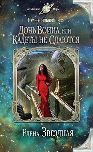 Елена Звёздная -Дочь воина, или Кадеты не сдаются