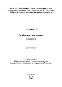 Ольга Саковская - Судебно-психологическая экспертиза