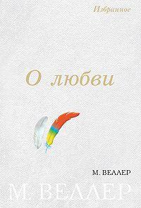 Михаил Веллер -О любви (сборник)