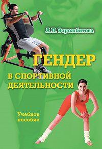 Александра Леонидовна Ворожбитова -Гендер в спортивной деятельности: учебное пособие