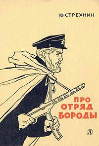Юрий Стрехнин -Про отряд Бороды