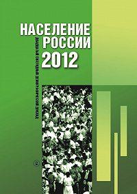 Коллектив Авторов - Население России 2012. Двадцатый ежегодный демографический доклад