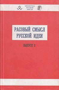 В. Авдеев - Расовый смысл русской идеи. Выпуск 2
