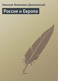 Николай Данилевский -Россия и Европа