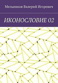 Валерий Мельников -ИКОНОСЛОВИЕ02