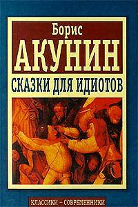Борис Акунин -Дары Лимузины