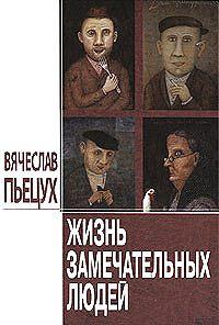 Вячеслав Пьецух -Жизнь замечательных людей (сборник)