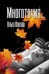 Ольга Попова -Многоточия…