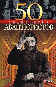 И. А. Рудычева -50 знаменитых авантюристов