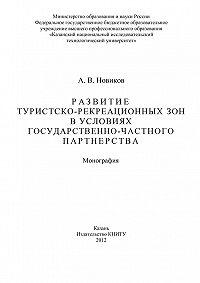 Алексей Новиков -Развитие туристско-рекреационных зон в условиях государственно-частного партнерства