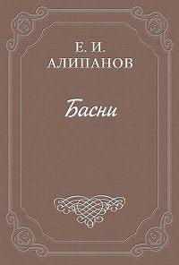 Егор Ипатьевич Алипанов - Басни