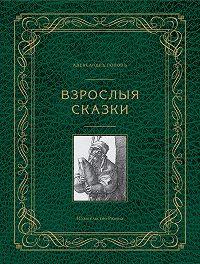 Александр Попов -Взрослые сказки