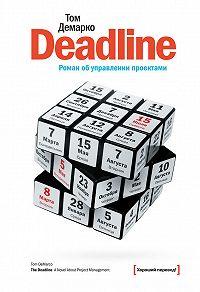 Том ДеМарко -Deadline. Роман об управлении проектами